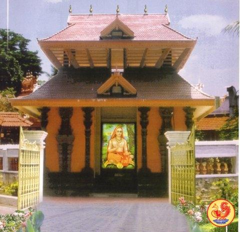 Sri Shankar Math, Kalady