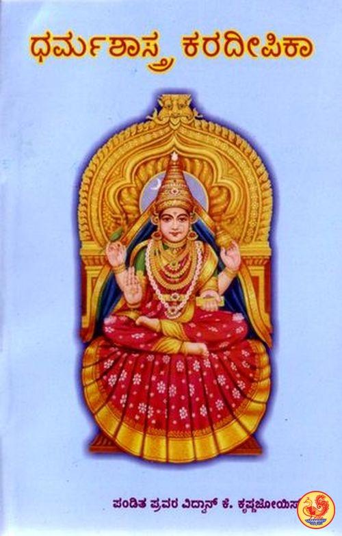 Dharma Shastra Karadeepika | Sringeri Sharada Peetham
