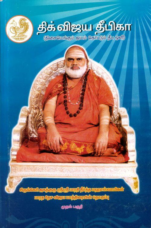 adi shankaracharya tamil books pdf
