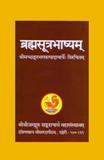 Brahmasutra bhashyam