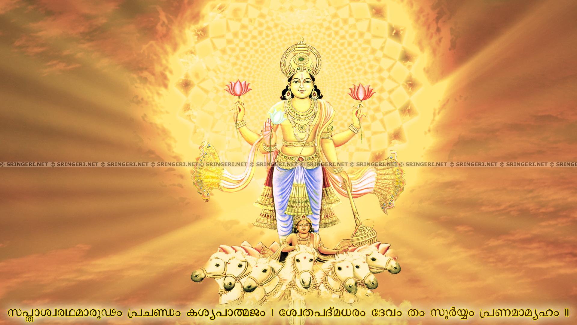 Lord Suryanarayana