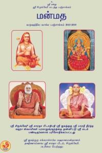 2015-16 Manmatha Samvatsara Tamil Vakya Panchangam