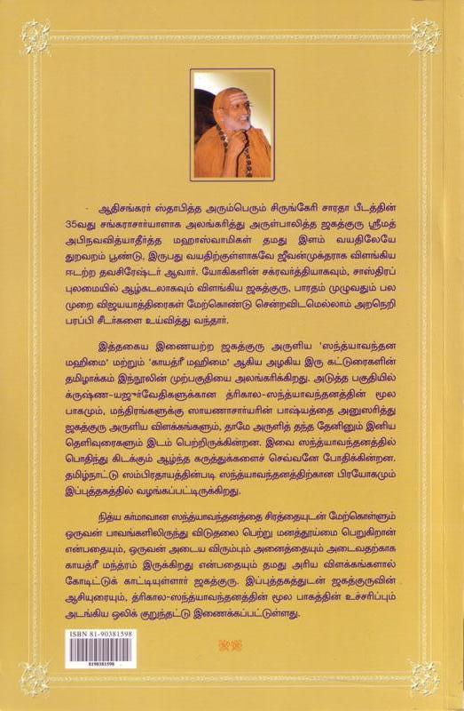 Yajur Veda Sandhyavandanam In English Ebook Download