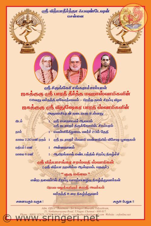 Sringeri Sharada Peetham - Jagadguru Shankaracharya Maha
